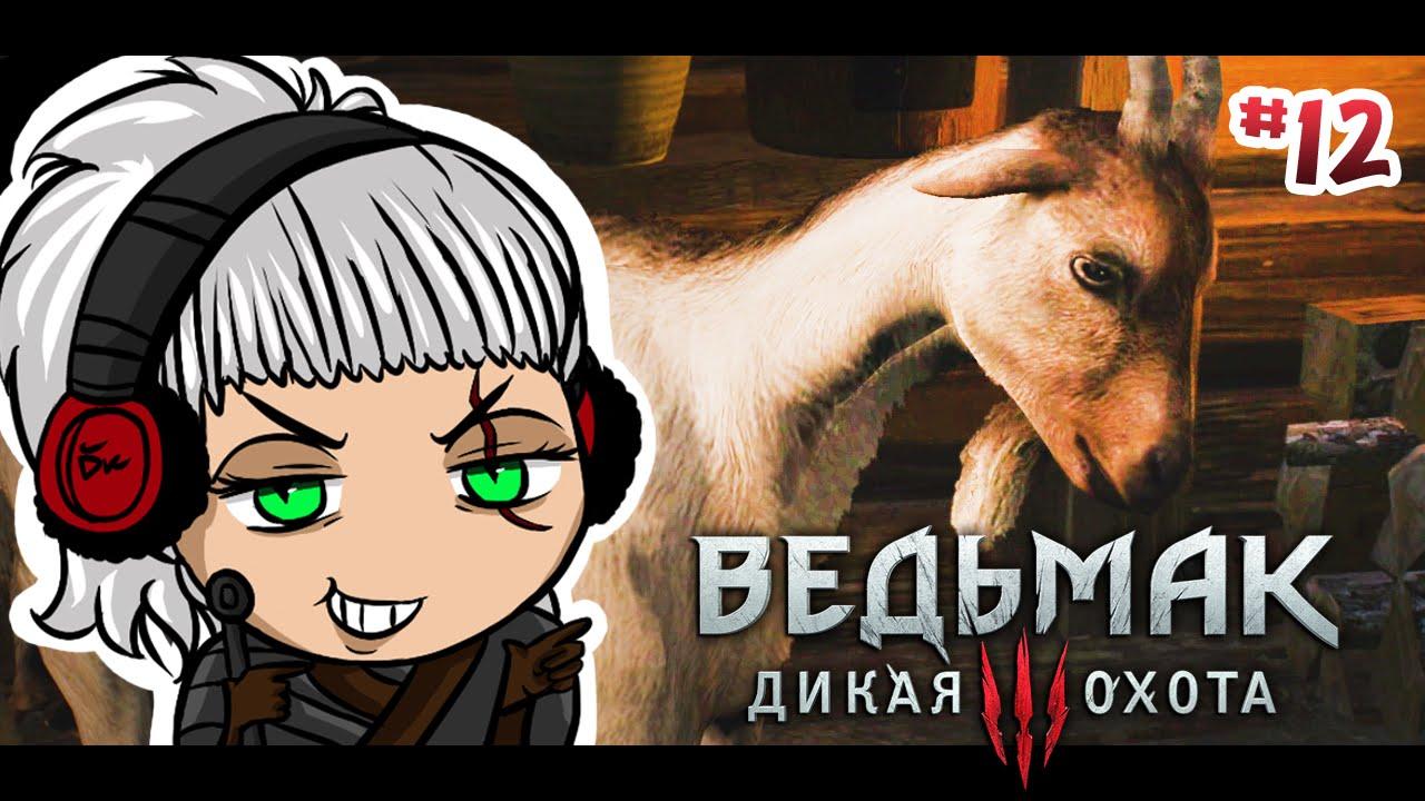 Ведьмак 3 На Русском