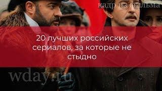 20 лучших российских сериалов, за которые не стыдно
