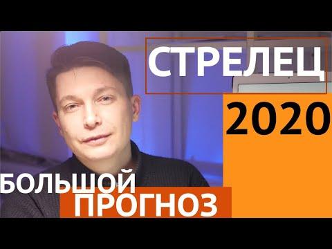 СТРЕЛЕЦ Большой гороскоп 2020 серьезный подробный прогноз гороскоп стрельца 2020 год крысы Чудинов