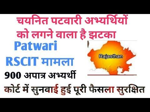 patwari news चयनित अभ्यर्थियों को लगने वाला है झटका | rajasthan high court फैसला सुरक्षित