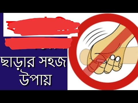 hand sexuality side effect. Handling is bad for health. video in bangla