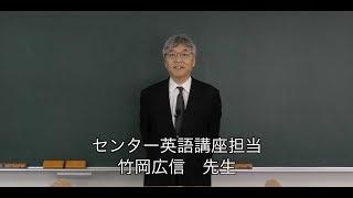 センター英語 [筆記]【学研プライムゼミ】竹岡広信先生