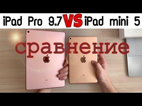 Сравнение iPad Pro 9.7 и iPad mini 5 2019