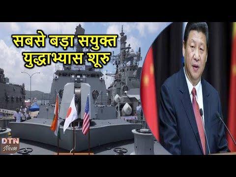हिन्द महासागर में आज से भारत-अमेरिका-जापान का सबसे बड़ा सयुक्त युद्धाभ्यास शूरु, चीन बौखलाया ।।