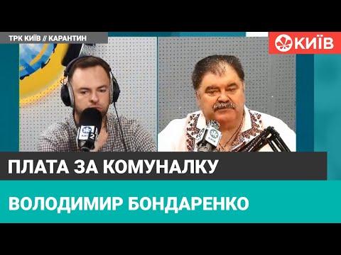 Телеканал Київ: Чи платитимуть кияни більше за послуги