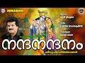 നന്ദനന്ദനം | Nandanandanam | Sree Guruvayoorappa Devotional Songs Malayalam | M G Sreekumar