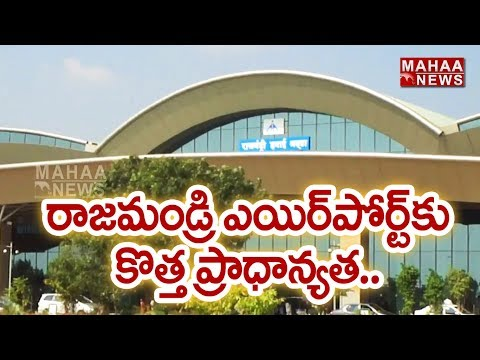 After Night Landing, Rajahmundry Airport Gets Permit for International Cargo Services | Mahaa News