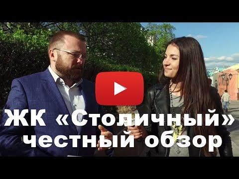 Обзор ЖК «Столичный» от застройщика Главстрой Девелопмент