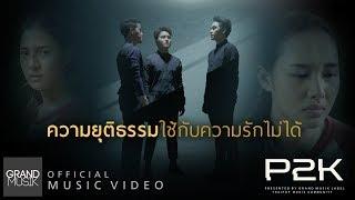 ความยุติธรรมใช้กับความรักไม่ได้ - P2K [Official MV]