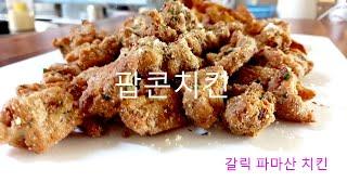팝콘치킨 만들기# 갈릭파마산 치킨#닭가슴살 치킨 만들기