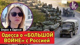 Будет ли война с Россией?  Что думают в Одессе
