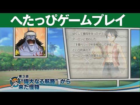 """【PS3】『ワンピース 海賊無双』Part.04 第3話 """"偉大なる航路""""から来た怪物"""