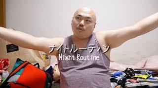 クロちゃんのナイトルーティン大公開【Kurochan's Night Routine】