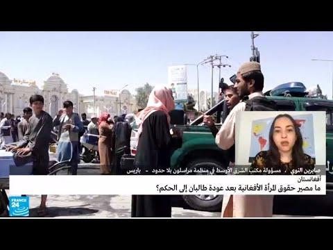 ما مصير حقوق المرأة الأفغانية بعد عودة طالبان إلى الحكم؟