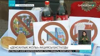 Жамбыл облысында «Денсаулық жолы» акциясы басталды