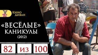 Весёлые каникулы (2012) / Кино Диван - отзыв /