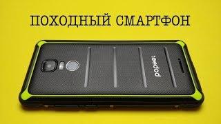 NFC, 8 ЧАСОВ ЭКРАНА и IP68: ОБЗОР смартфона POPTEL P10.