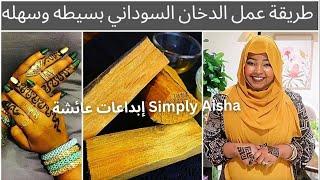 طريقة عمل الدخان السوداني طريقة بسيطه وسهله | Simply Aisha