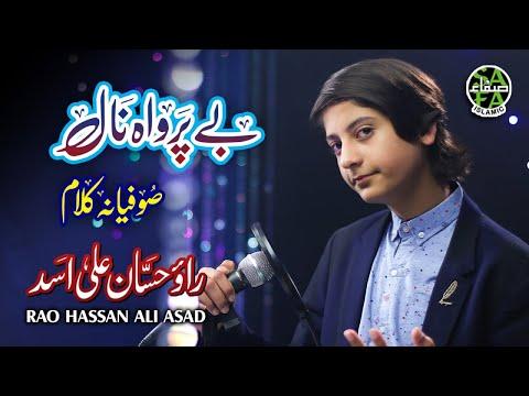 New Kalaam 2019 - Rao Hassan Ali Asad - Be Parwah Naal - Sufiyana Kalaam - Safa Islamic