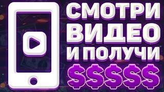 Мега легкая схема Заработок на просмотре видео Получить деньги без вложений