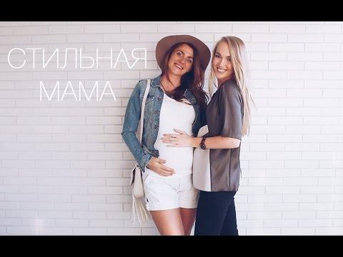 Что носить и как оставаться стильной во время беременности