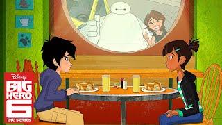 Baymax Crashes Hiro's Date   Big Hero 6 The Series   Disney XD