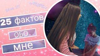 Фото 25 ФАКТОВ ОБО МНЕ / МОЙ КУМИР Катя? / Ksenija Love
