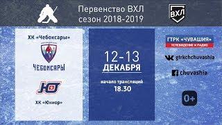 """ХК """"Чебоксары"""" -ХК """"Юниор""""   12.12.2018 - 3:1"""