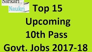 Top 15 Upcoming 10th pass Government Jobs 2017-18 2017 Video