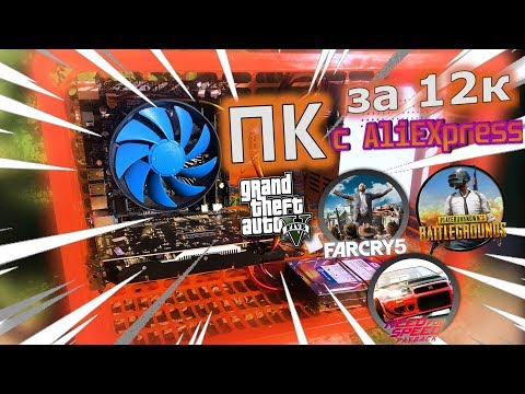 Сборка ПК за 12000 рублей с AliExpress.#5