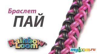 Браслет ПАЙ из резинок Rainbow Loom Bands. Урок 223 | Rainbow Loom Bracelet