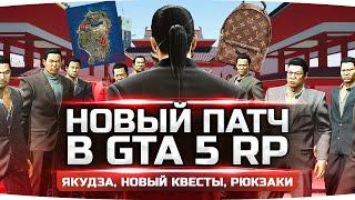 НОВЫЙ ПАТЧ В GTA 5 RP ● Новая Мафия — Якудза! ● ОПГ Джова Захватывает Город