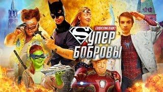 [BadComedian] СуперБобровы реж  версия