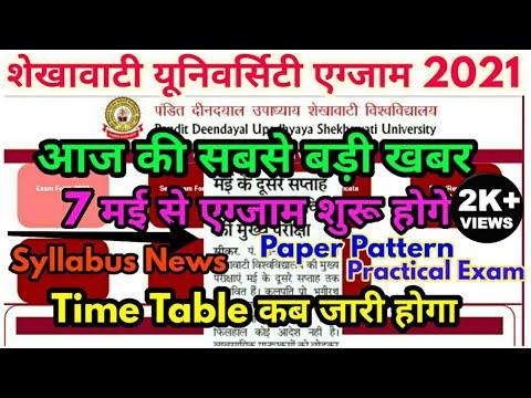Shekhawati University Exam 2021 कब होगी || PDUSU Exam 2021 Big Update UG PG BEd Exam 2021 Today News