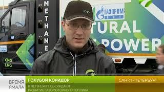 Газ вместо бензина.  Когда и почём - обсуждают в Петербурге