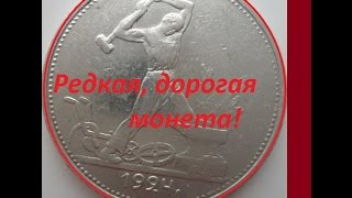 Редкая дорогая монета 50 копеек 1924 года! Отличия. Rare expensive coin 50 kopecks 1924 USSR