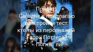 Тест кто ты из персонажей фильма Гарри Поттера?