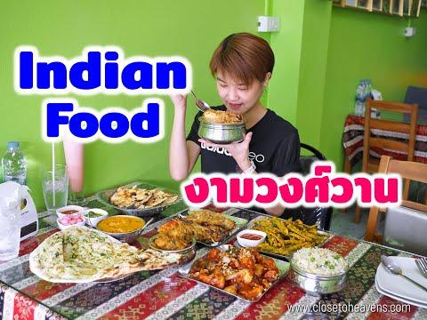 Boonk REVIEW #187: Indian Food สาขาใหม่ งามวงศ์วาน
