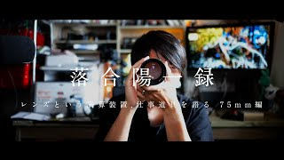 YouTube動画:【最新】【落合陽一公式】レンズという演算装置,仕事道具を語る75mm編 [ #未知への追憶 #13 #落合陽一 ]