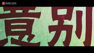 Yee --   意别  中国 music 中国嘻哈音乐