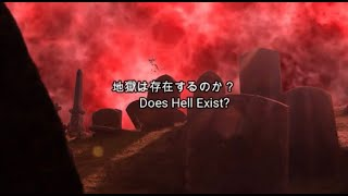 Day7:Your Greatest Hope:希望への道「地獄は存在するのか?」Does Hell Exist? Oct6,2020