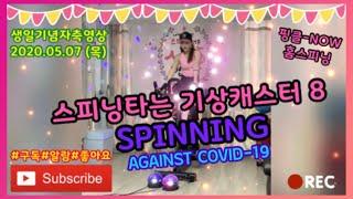 [스피닝타는 기상캐스터8] 홈스피닝 핑클 FIN.K.L NOW KPOP Home Spinning Indoor…