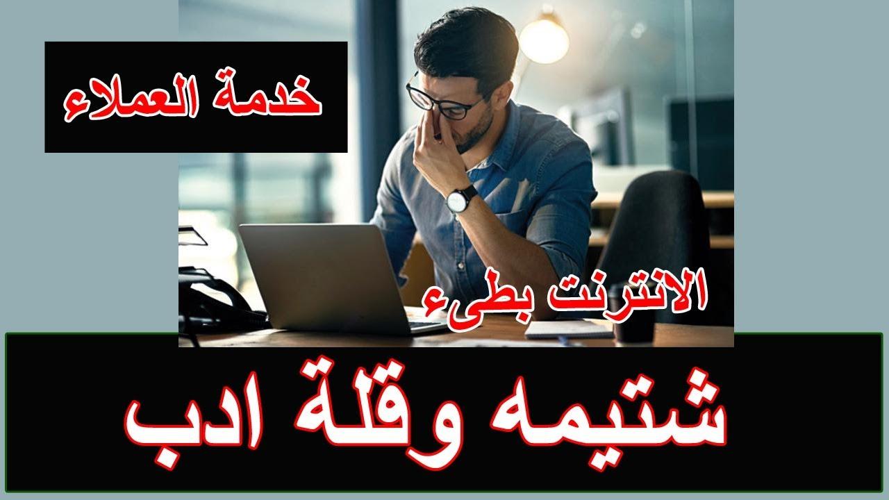 سب واهانة موظف خدمة العملاء بسبب مشاكل الانترنت