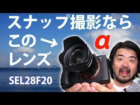 SONY FE 28mm F2 広角レンズ 三年越しで再レビュー!風景撮影やスナップ写真にうってつけ ソニー α9 / α7 系のボディサイズにもピッタリ SEL28F20