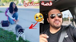 سافرت عشان الكلبة ساندرا  -  انتهت الحكاية 💔☹️