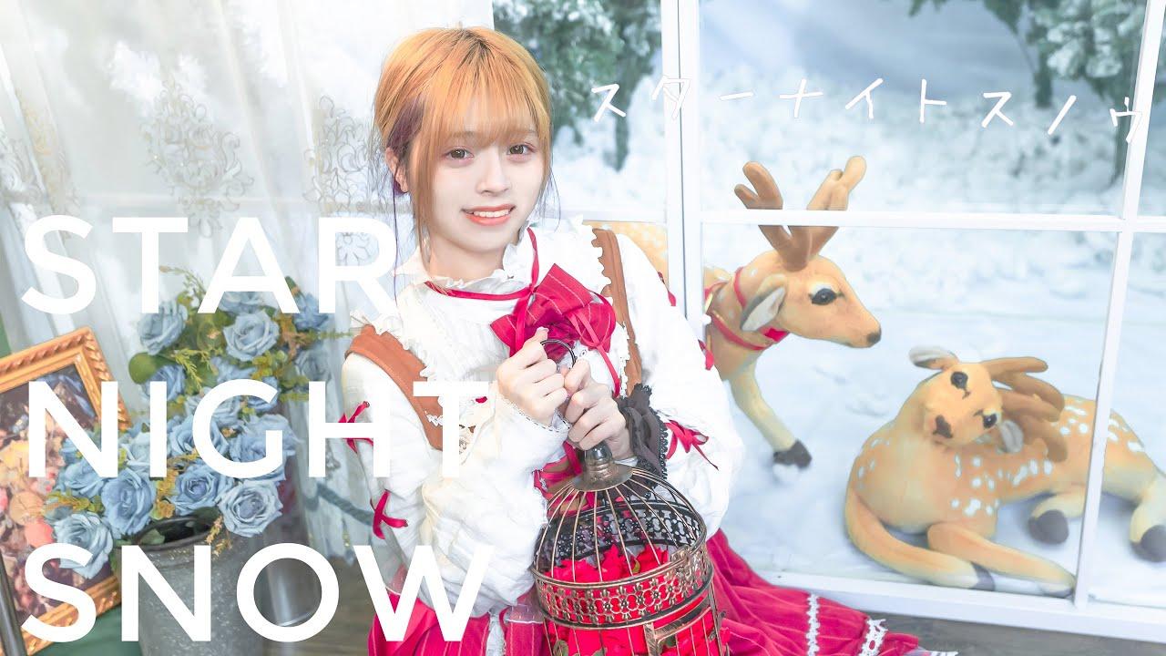 【Miyabi (雅)】スターナイトスノウ ❤ 地球を覆うまできっと愛を歌うよ【踊ってみた】