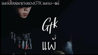 แพ้ GTK เพลงใหม่มาแรง