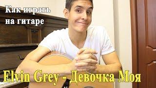 ELVIN GREY - ДЕВОЧКА МОЯ Аккорды (РАЗБОР песни на Гитаре)/ Как Играть Элвин Грей