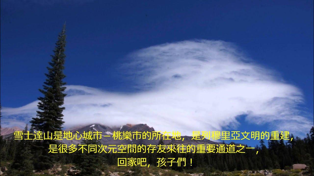 08282013雪士達山 1) - YouTube