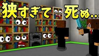 【マインクラフト】世界一狭いマップでかくれんぼが鬼畜すぎる!! thumbnail